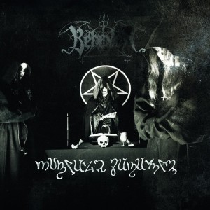 BEHEXEN - Rituale Satanum DIGI CD