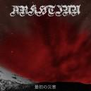 Arkhtinn - 最初の災害 DIGI CD